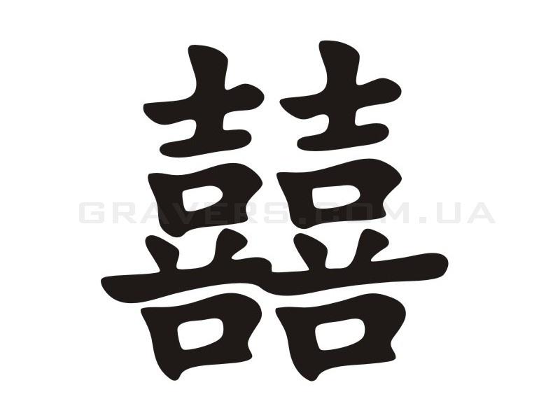 Схемы: Схемки для иероглифа