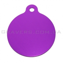 Адресник Циркуляр 32мм - фиолетовый