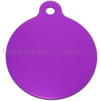 Адресник Циркуляр 38мм - фиолетовый