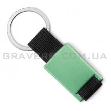 Брелок алюминиевый, зеленый (br105)