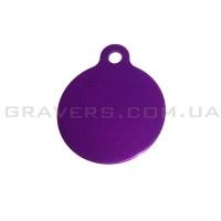 Адресник Циркуляр 19мм - фиолетовый