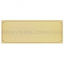 Металлическая табличка с гравировкой 10,5x4см (золотистая)