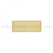Металлическая табличка с гравировкой 6,2x2,5см (золотистая)
