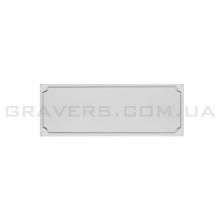 Металлическая табличка с гравировкой 7,3x2,7см (серебристая)