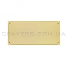 Металлическая табличка с гравировкой 8x4см (золотистая)