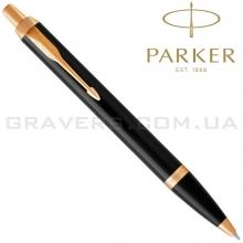 Ручка Parker IM Black GT BP (22 032)