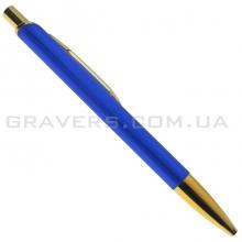 Ручка шариковая золотисто-синяя (pen-160)