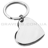 Брелок металлический - Сердечко (br033)