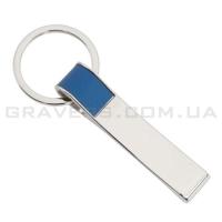 Брелок металлический с синей вставкой (br130)
