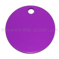 Адресник Круг 32мм - фиолетовый