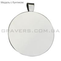 Медаль - Монета из серебра 50мм
