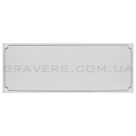 Металлическая табличка с гравировкой 10,5x4см (серебристая)