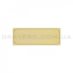 Металлическая табличка с гравировкой 7,3x2,7см (золотистая)