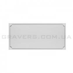 Металлическая табличка с гравировкой 8x4см (серебристая)