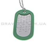Жетон DogTags с набивкой текста, с зелёной резинкой и цепочкой