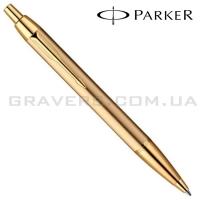 Ручка Parker Brushed IM Metal Gold GT BP (20 332G)
