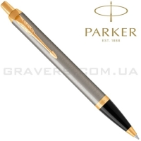 Ручка Parker IM Brushed Metal GT BP (22 232)