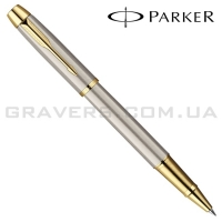 Ручка роллер Parker IM Brushed Metal GT RB (20 322T)