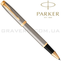Ручка роллер Parker IM Brushed Metal GT RB (22 222)