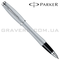 Ручка роллер Parker URBAN Fast Track Silver CT RB (20 222Б)