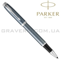 Ручка роллер Parker IM Light Blue & Grey CT RB (22 522)