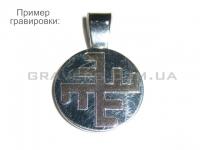 Круглый кулон с бунтом из серебра / золота