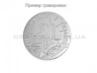 Монетка из серебра / из золота
