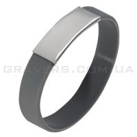 Серый силиконовый браслет с пластиной под гравировку (BR-144)