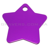 Адресник Звезда 36мм - фиолетовая