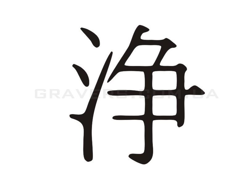 символ привлекающий удачу