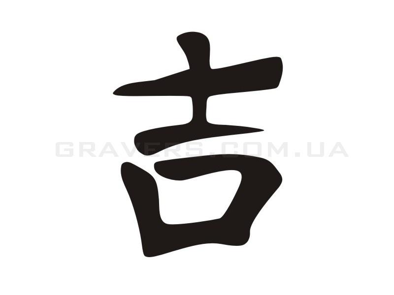 Китайский знак удачи и счастья фото 260-764